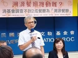 農委會花2千萬推溯源餐廳 7年了大台北比例不到2成