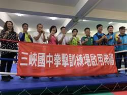 吳琪銘、蘇巧慧、林銘仁爭經費 為三峽國中打造全新「拳擊練習場」