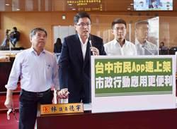 林德宇建議推出市民APP  盧秀燕:市府會朝這方向進行