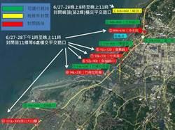 竹南分局公布端午節西濱交管措施