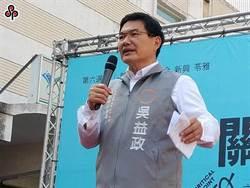 吳益政代表民眾黨選高雄市長 親民黨:尊重
