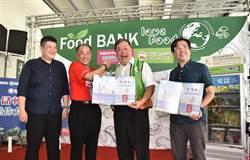 高雄食物銀行倉儲轉運中心啟用 造福弱勢家庭
