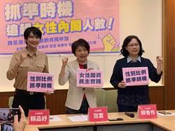 內閣性別比例不合理 跨黨派女立委定KPI盼未來優先補女閣員