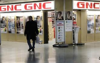 被疫情打垮!美保健食品大廠GNC破產 台灣52門市不受影響