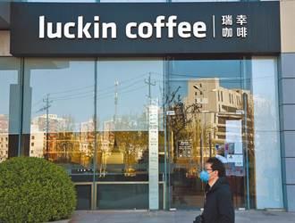瑞幸咖啡又收下市通知 4月以來股價崩8成