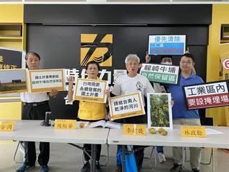 台南環團質疑 台南國土計畫3高3低亂擴張