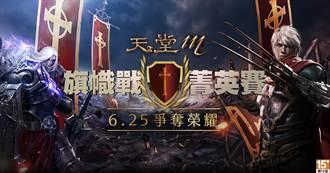 《天堂M》旗幟戰菁英賽總決賽開戰  線上觀賽預測拿獎勵
