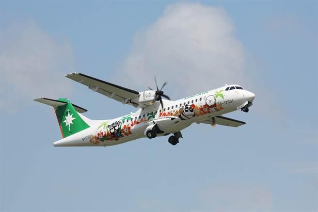 旅客購買立榮航空飛往台東的機票,就有機會搭上酷企鵝渡假機。(立榮航空提供/陳祐誠傳真)