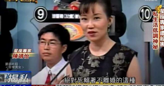 占星師陳靖怡當年走紅於電視圈,算準了別人的愛情,卻沒料到恐怖情人的殺機。(圖/翻攝自中天電視YouTube)