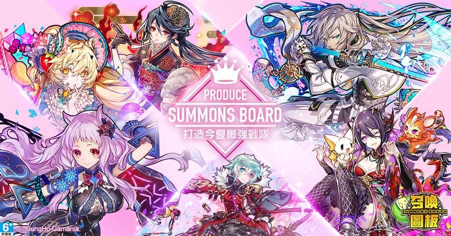 《召喚圖板》Produce Summons Board偶像練習生出道選拔賽(圖/江湖桔子提供)