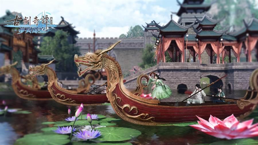 《古劍奇譚網路版》「龍舟競渡」歡慶端陽(圖/遊戲新幹線提供)