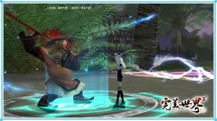 《完美世界2 Online》端午降魔傳(圖/遊戲新幹線提供)