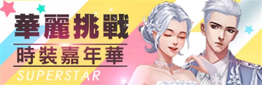 《完美世界2 Online》時裝嘉年華(圖/遊戲新幹線提供)