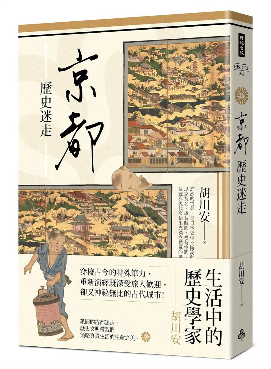 《京都歷史迷走》/時報出版