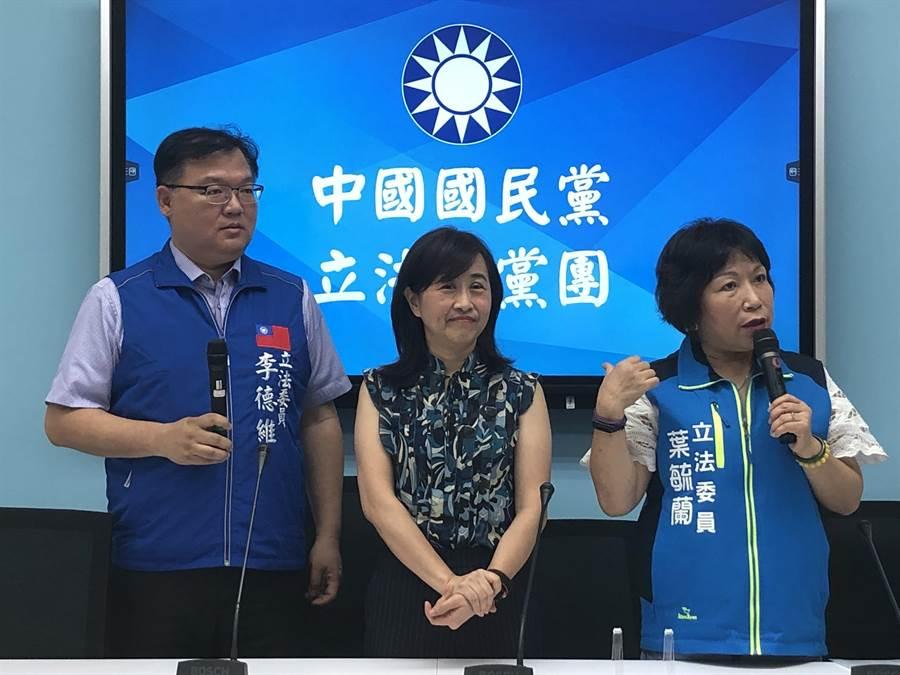 國民黨團首席副書記長林奕華(中)、立委李德維(左)、葉毓蘭(右)下午接受媒體訪問。(趙婉淳攝)