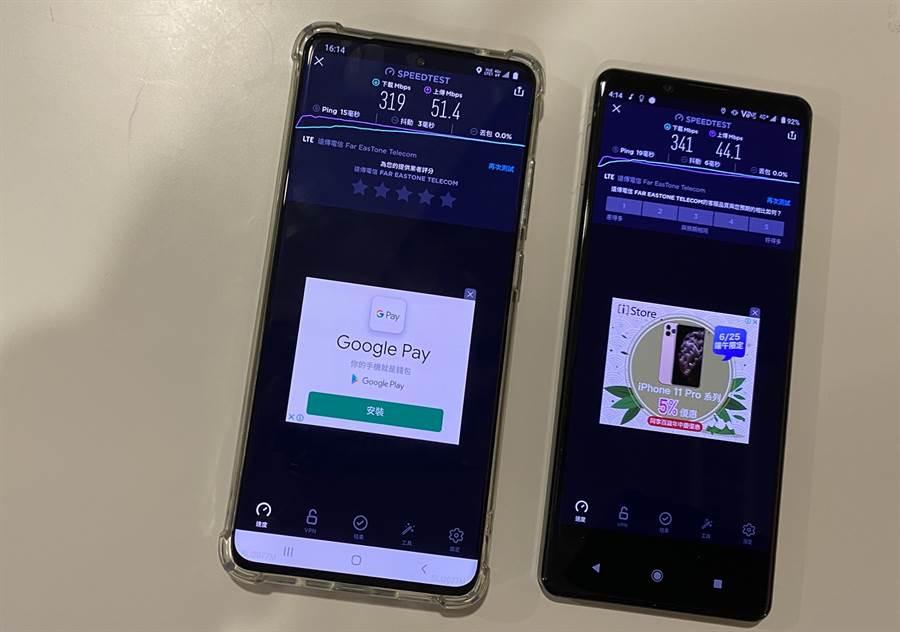 三星Galaxy S20 Ultra(左)與Sony Xperia I II 的4G網路測速結果。(黃慧雯攝)
