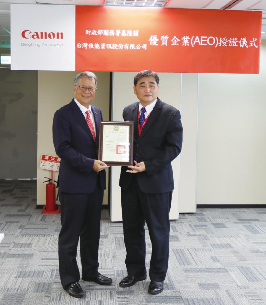 台灣佳能資訊Canon獲頒海關「安全認證優質企業(AEO)」證書。台灣佳能資訊總裁蘇惠璋(左)與財政部關務署基隆關副關務長戴永強合影。圖/業者提供