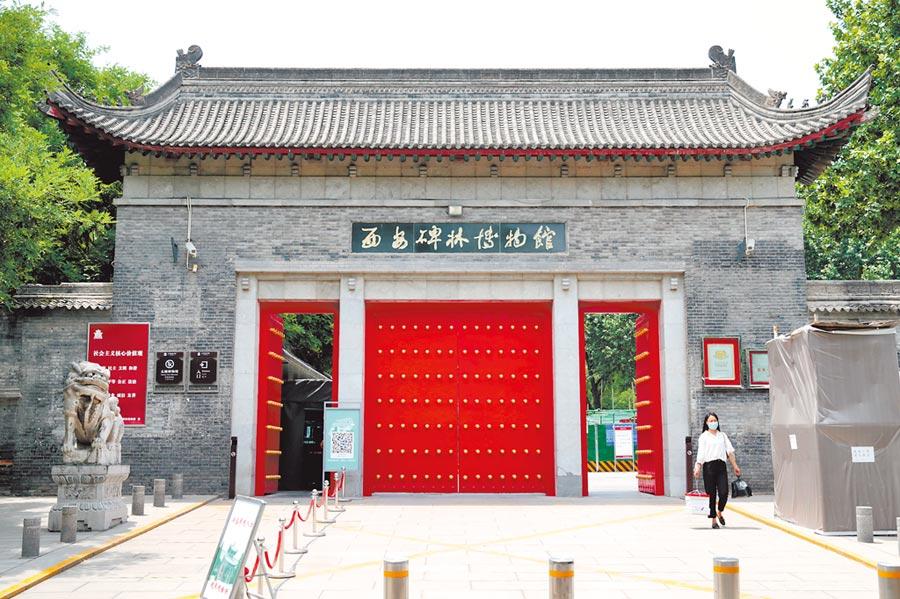 陝西西安碑林博物館。(中新社資料照片)