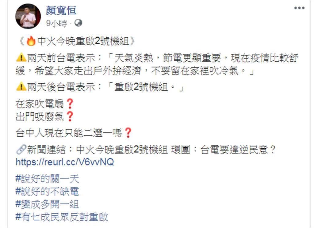 (圖/摘自顏寬恒臉書)