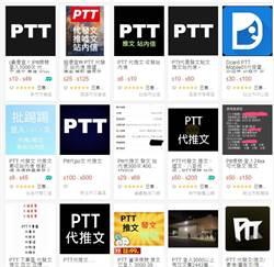 獨家》拍賣網站公開販售帶風向服務 PTT網軍價格表出爐