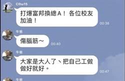 中職》胡金龍「換總A」事件 富邦球團滅火:已道歉