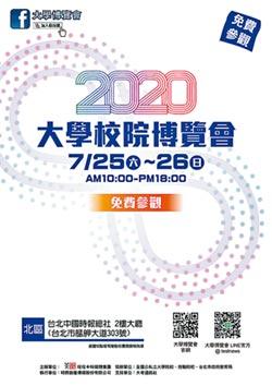2020大學博覽會 7/25~7/26日一起來築夢