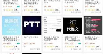 PTT網軍價格曝光!公開販售「帶風向」服務 近20間廠商搶商機