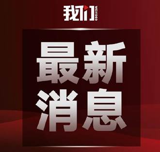 陸媒《新京報》因新冠疫情報導遭官方整肅 社群禁言