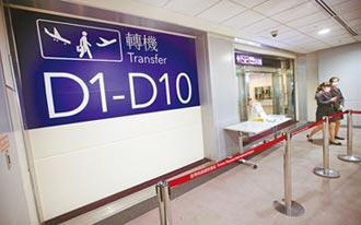 今起開放國際客轉機 排除大陸