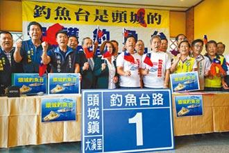 宜縣議員轟謝長廷 對不起台灣漁民