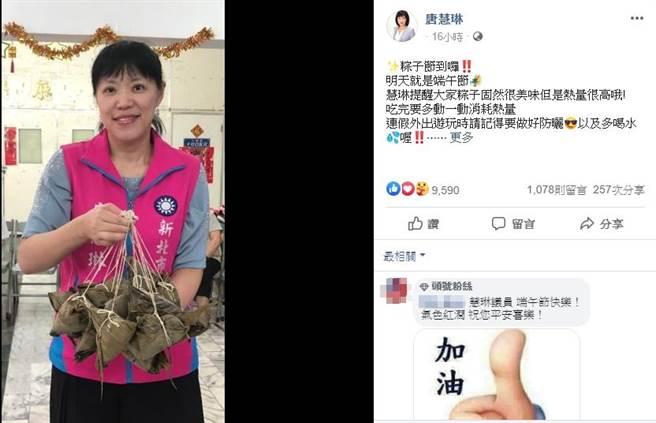 唐慧琳24日在臉書PO出一張手捧粽子的照片,慶祝端午節。(圖/翻攝 唐慧琳 臉書)