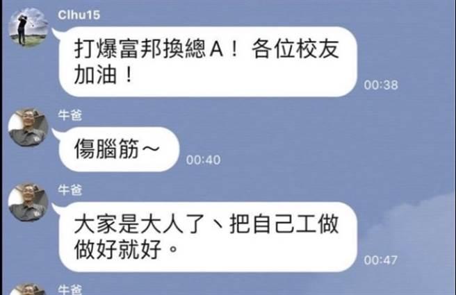 網路流傳截圖,胡金龍在南英商工校友群組中發言「打爆富邦換總A!」引起軒然大波。(截圖自PTT)