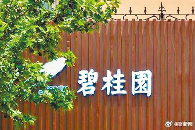 碧桂園高科技戰略推出機器人餐廳。(取自新浪微博@財新網)