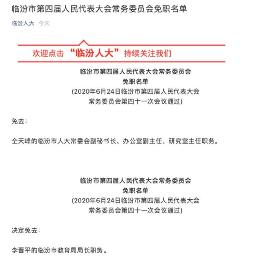 仝卓继父仝天峰被临汾市人大罢免相关职务。(图/翻摄自微博)