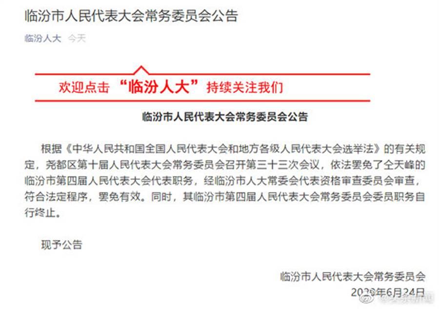 仝天峰被免除多个人大职务。(图/翻摄自微博)