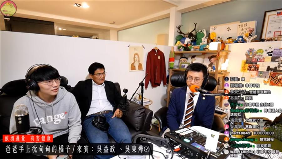張益政(中)去年曾與兒子吳東燁(左),一起接受台北市議員邱威傑(呱吉)專訪。(圖/摘自呱吉YouTube)