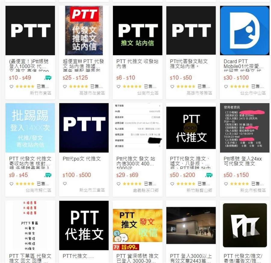 蝦皮拍賣PTT帶風向服務賣家 (截自蝦皮拍賣網站)