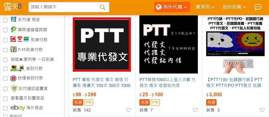 露天拍賣PTT帶風向服務賣家 (截自露天拍賣網站)