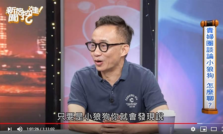 许常德分享香港贵妇圈怪现状。(图/翻摄自新闻挖挖哇! Youtube)