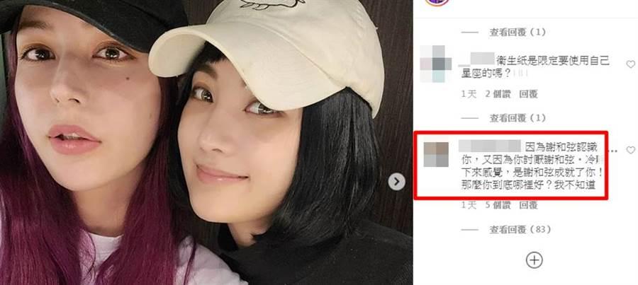 Keanna遭网友留言呛声。(图/keanna_taiyh IG)