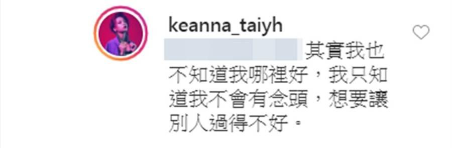 Keanna高EQ反击酸民。(图/keanna_taiyh IG)