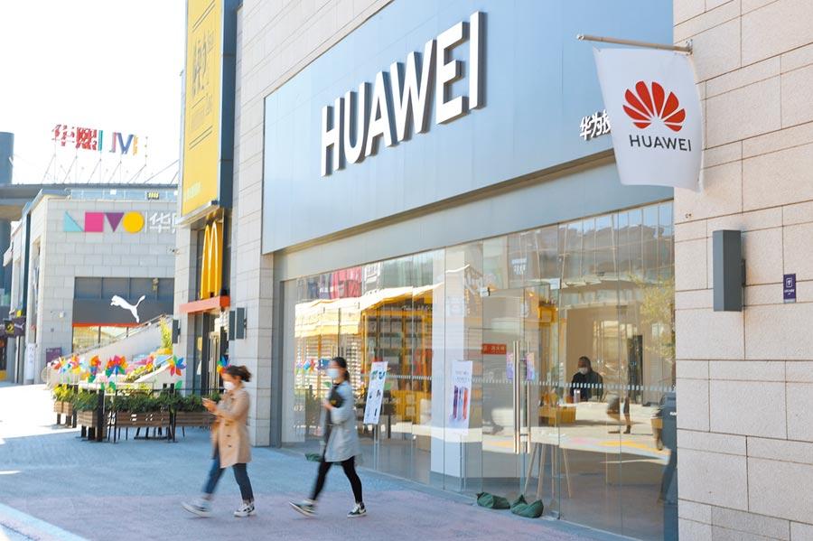 美國政府認為最新華為禁令已無漏洞可鑽,圖為北京華為授權體驗店。(中新社資料照片)