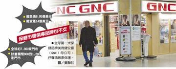不敵疫情 GNC聲請破產保護