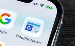 媒體辛苦做新聞Google終於同意不再免費整碗捧去