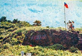 1970 中時記者 登島採訪升國旗