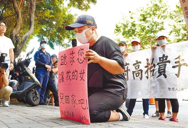 台湾滞陆孩童(小明)父母自救会成员17日前往中央流行疫情指挥中心门口陈情,希望政府让滞留大陆的台湾配偶子女返台,一位陈情人一度下跪,希望政府高抬贵手让她女儿回家。(本报资料照片)