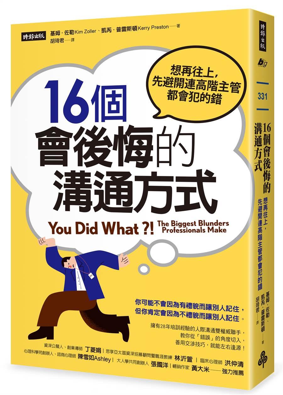《16個會後悔的溝通方式:想再往上,先避開連高階主管都會犯的錯》/時報出版