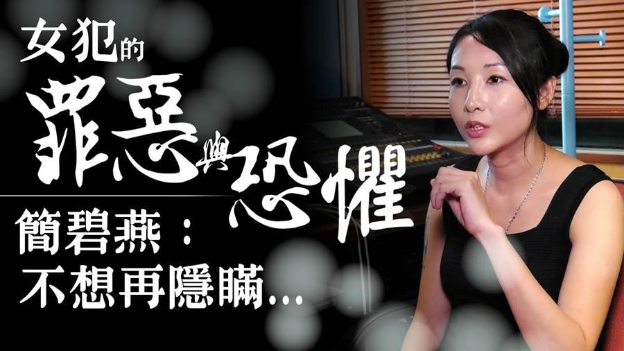 獨/女槍擊犯出獄後自白 簡碧燕翻供「預謀」:不想再隱瞞