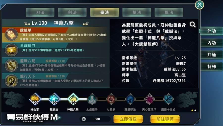 外功技能介面(圖/中華網龍提供)