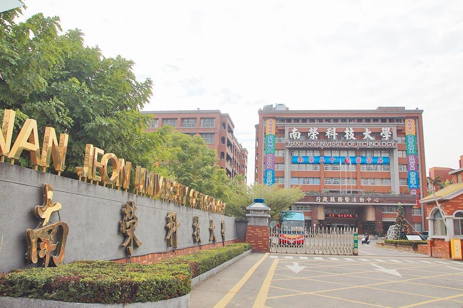 台南市私立南榮科技大學因經費問題,已遭勒令停辦。(本報資料照片)